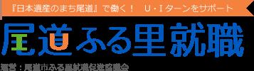尾道市ふる里就職促進協議会-Iターン・Uターン・尾道で就職!