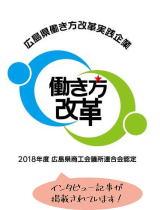 広島県働き方改革実践企業